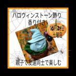 10/24ハロウィンストーン飾りの体験