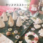 クリスマスストーン☆アート