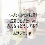 【ZOOM無料】風邪のひきはじめシェア会1/15㈮14時~