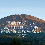 運動せずに富士山登っても筋肉痛にならない